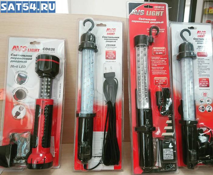avs, купить, светодиодные, светильники, лампы, магниты, крепление, капот, автомобильные, кемпинговые, мощный, яркие, аккумуляторные, 12v, 220v
