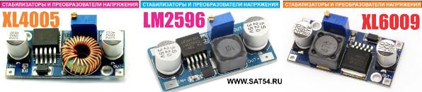 Регулируемый блок питания, преобразователь напряжения на микросхеме  XL6009, XL4005, LM2596 - подробное описание и возможность купить в Новосибирске